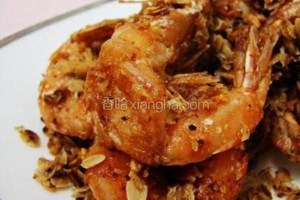 麦片炒大虾