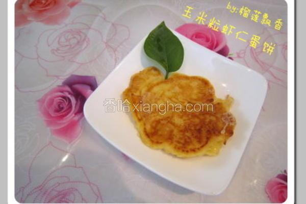 玉米粒虾仁蛋饼