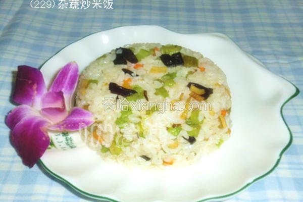 杂蔬炒米饭
