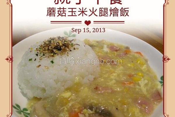 蘑菇玉米火腿烩饭