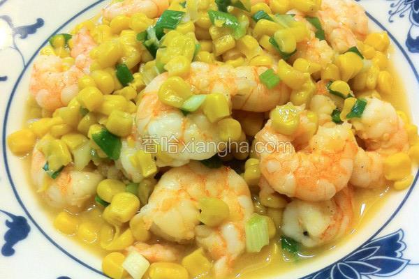 金黄玉米虾仁