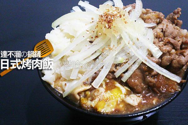 日式烤肉饭