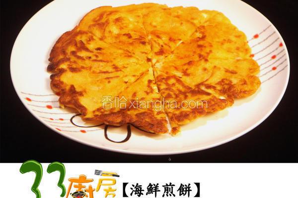 33厨房海鲜煎饼