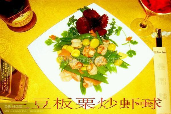 板栗兰豆虾球
