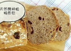 天然酵种杂粮黑麦面包