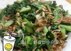 虾皮炒小白菜