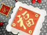 """""""福临门""""蛋糕的做法[图]"""