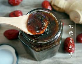 红糖姜枣膏[图]