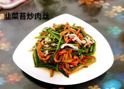 韭菜苔酱丝炒肉丝