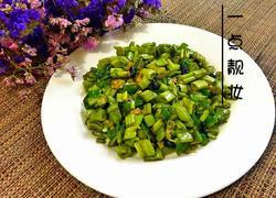 青椒豆豉炒空心菜梗