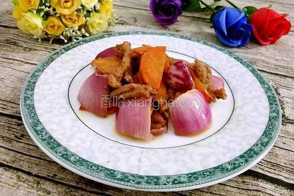 胡萝卜洋葱炒肉
