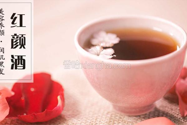 【明·红颜酒】自酿养肤玉露,独享微醺的惬意