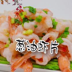 葱油虾片的做法[图]