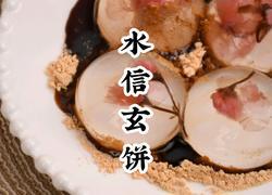 高颜值日本传统小吃水信玄饼6步就能搞定