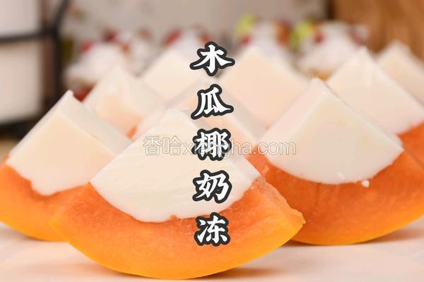 美容养颜甜品木瓜椰奶冻4步就能搞定