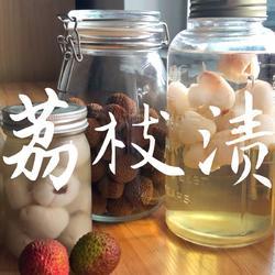 自制荔枝酒、荔枝罐头、荔枝干