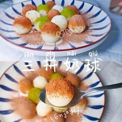 超简单的三拼奶球的做法[图]