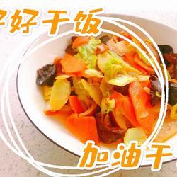 腰果山药胡萝卜的做法[图]